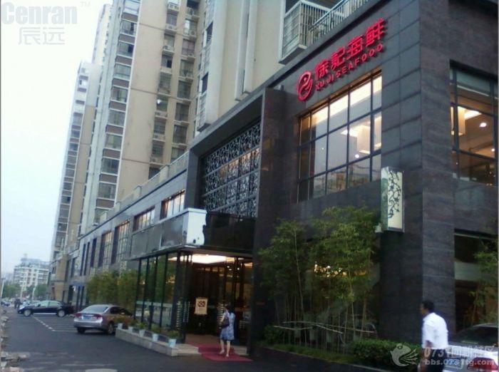 分享到:         湘潭市建筑设计院长沙设计中心         徐记海鲜